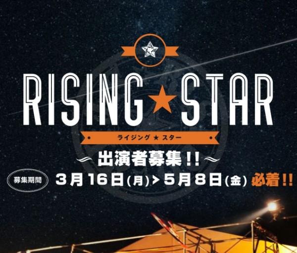 【RISING★STAR】出演者募集スタート !_0