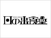 SMA40th「みんなとうた」フェス飯にRSR「日の出食堂」登場!_2