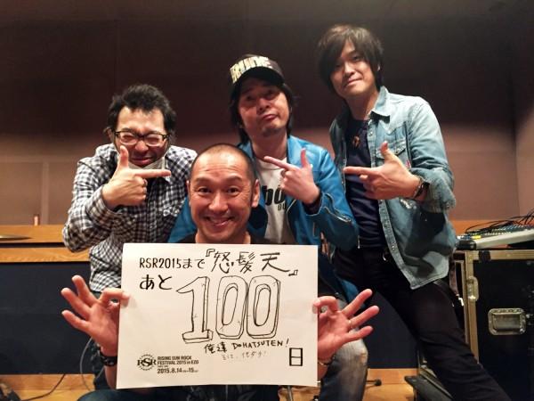 RSR2015まで、あと100日 by 怒髪天_0