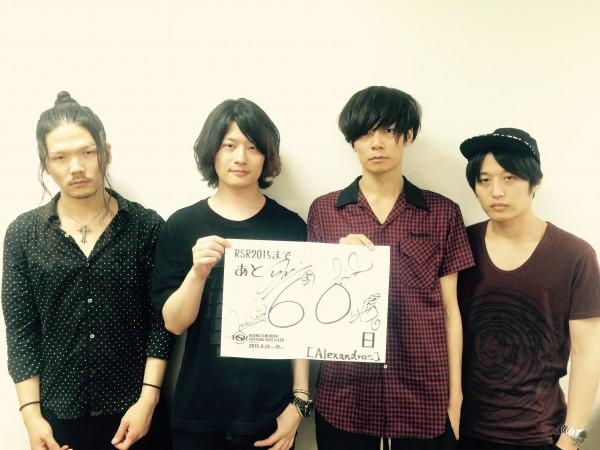 RSR2015まで、あと60日 by  [Alexandros]_0