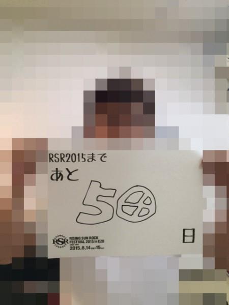 RSR2015まで、あと50日!_0