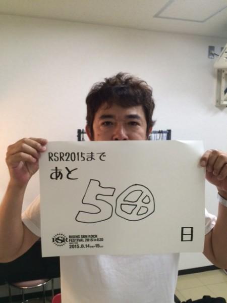 RSR2015まで、(あと46日ですが…) あと50日!  by奥田民生(御年50歳)_0