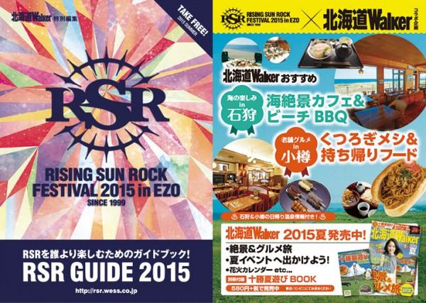北海道Walker 特別編集 『RSR GUIDE 2015』登場!!_0