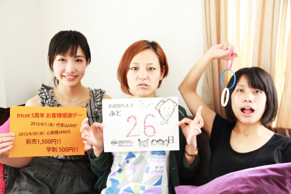 RSR2015まで、あと26日! by tricot_0