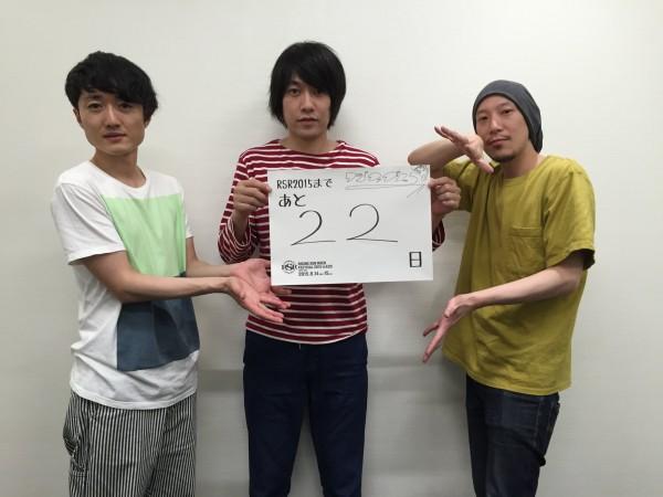 RSR2015まで、あと22日! by フジファブリック_0