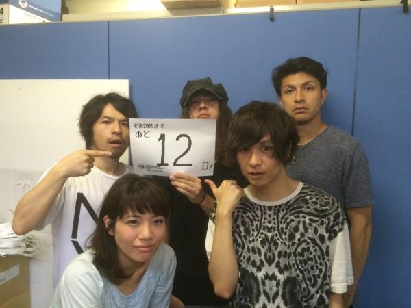 RSR2015まで、あと12日! by BIGMAMA_0