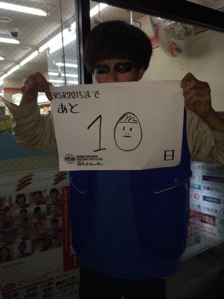 RSR2015まで、あと10日! by N'夙川BOYS_0