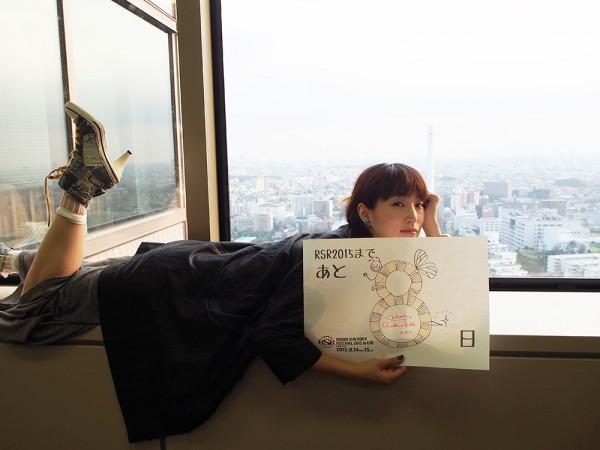 RSR2015まで、あと8日! by 安藤裕子_0