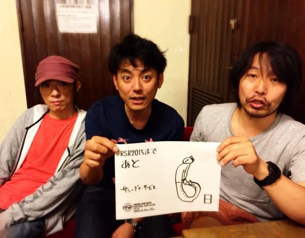 RSR2015まで、あと6日! by サニーデイ・サービス_0