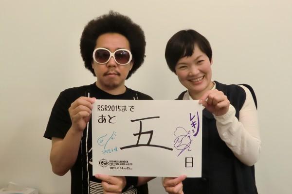 RSR2015まで、あと5日! by レキシ&二階堂和美〜ふたりのビックリショー〜_0