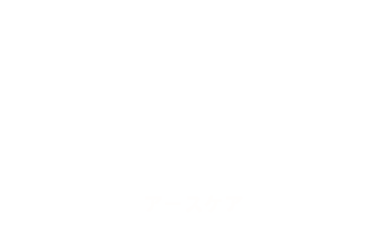 EARTH CARE アースケア