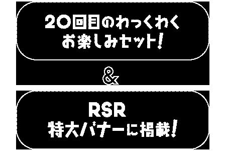 20回目のわっくわくお楽しみセット!&RSR2018特大告知バナーに掲載!