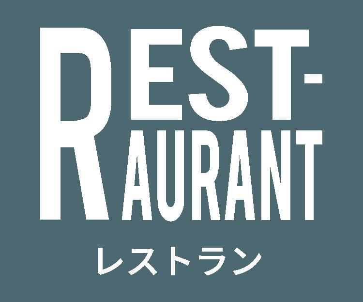 REST-AURANT レストラン