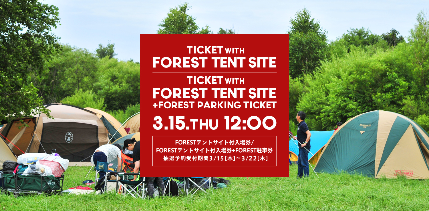 FORESTテントサイト付入場券/FORESTテントサイト付入場券+FOREST駐車券