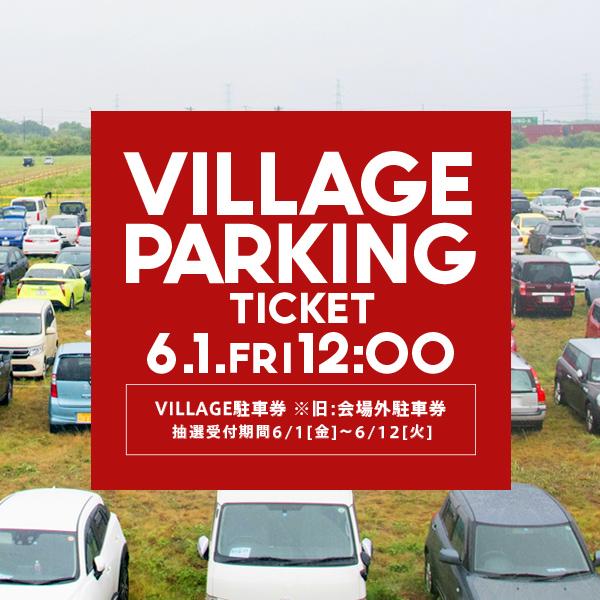 VILLAGE駐車券