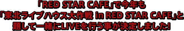 「RED STAR CAFE」で今年も「東北ライブハウス大作戦 in RED STAR CAFE」と題して一緒にLIVEを行うことが決定しました!