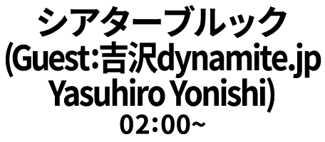 シアターブルック