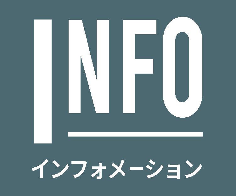 INFO インフォメーション