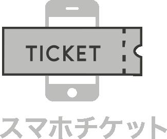 スマホチケット