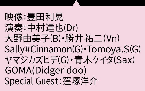 映像:豊田利晃 演奏:中村達也(Dr)・大野由美子(B)・勝井祐二(Vn)・Sally#Cinnamon(G)・<br>Tomoya.S(G)・ヤマジカズヒデ(G)・青木ケイタ(Sax)・GOMA(didgeridoo) Special Guest:窪塚洋介