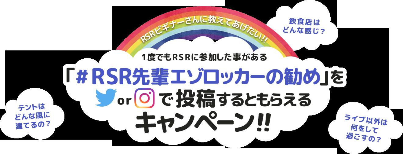 「#RSR先輩エゾロッカーの勧め」をTwitter or Instagramで語るともらえるキャンペーン!!