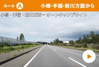 小樽・手稲・新川方面からオートキャンプエリア