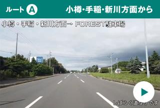 小樽・手稲・新川方面からFOREST駐車場