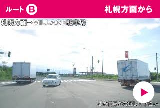 札幌方面からVILLAGE駐車場