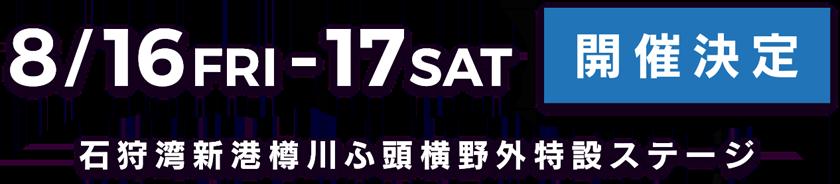 2019.8.16.fri-17.sat 石狩湾新港樽川ふ頭横野外特設ステージ