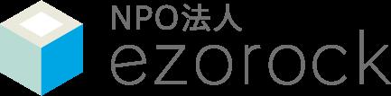 NPO法人ezorock