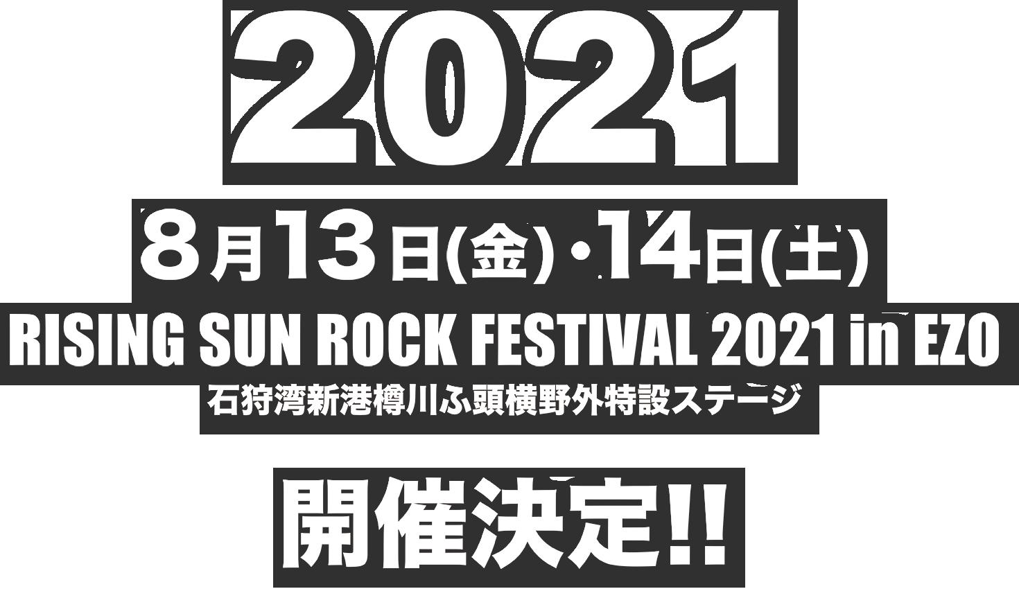RISING SUN ROCK FESTIVAL 2021 in EZO 2021年8月13日(金)・14日(土) 開催決定!