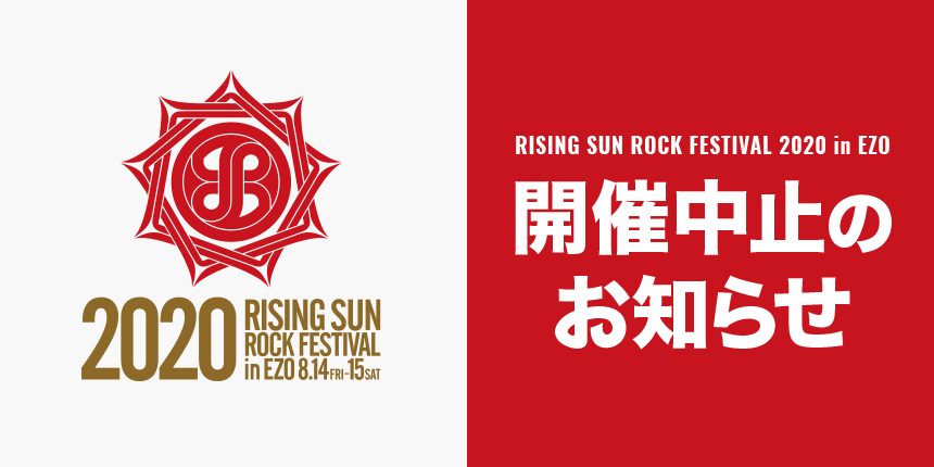 RISING SUN ROCK FESTIVAL 2020 in EZO 開催中止のお知らせ | RISING ...
